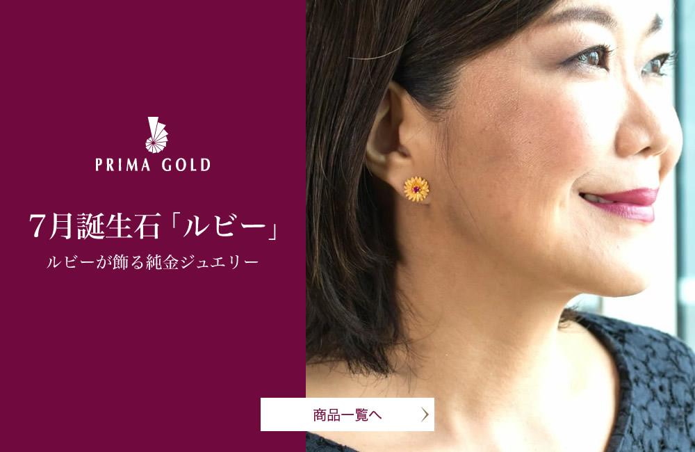 PRIMA GOLD 7月誕生石「ルビー」