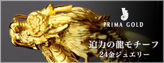PRIMA GOLD - 24金メンズ 迫力の龍モチーフ 24金ジュエリー