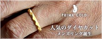 PRIMA GOLD - 24金メンズ 人気のダイヤカット メンズリング誕生