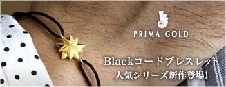 PRIMA GOLD - 24金メンズ Blackコードブレスレット 人気シリーズ新作登場!