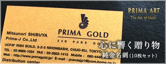 PRIMA ART - 心に響く贈り物 純金名刺(10枚セット)
