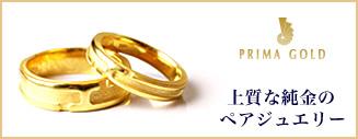 PRIMA GOLD - 上質なペアジュエリー