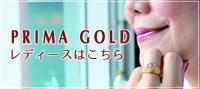 PRIMA GOLD - レディースはこちら