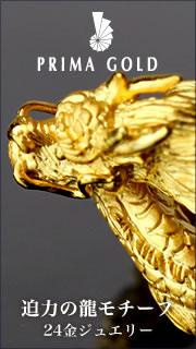 PRIMA GOLD - 迫力の龍モチーフ 24金ジュエリー