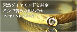 天然ダイヤモンドと純金。希少で贅沢な組み合せ - ダイヤモンドシリーズ