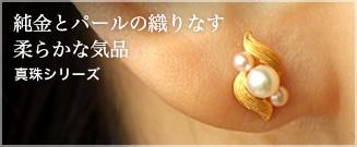 純金とパールの織りなす柔らかな気品 - 真珠シリーズ