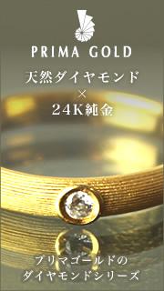 PRIMA GOLD - ダイヤモンドシリーズー
