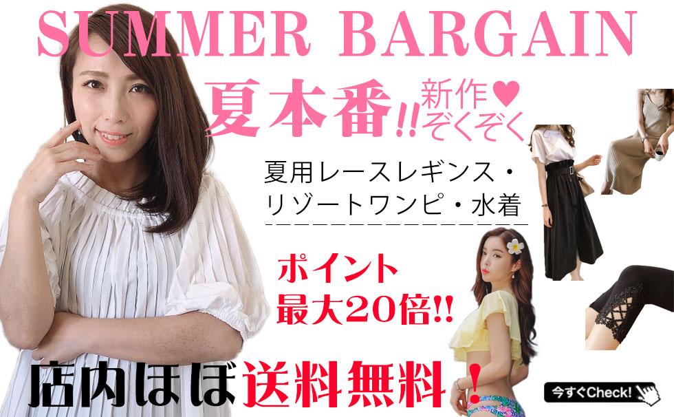 summer bargain ポイント最大20倍★