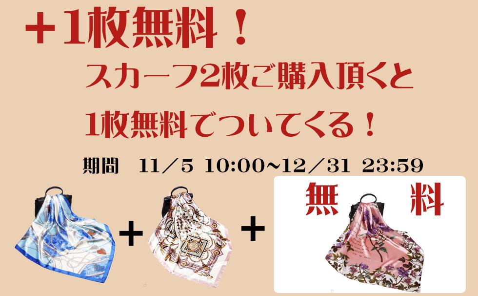 スカーフ2枚ご購入で3枚目無料キャンペーン中!