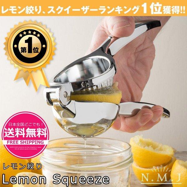 レモン絞り