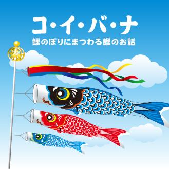 鯉モチーフアクセサリー