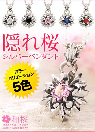 メンズ桜ペンダント