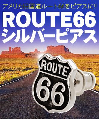 ルート66ピアス