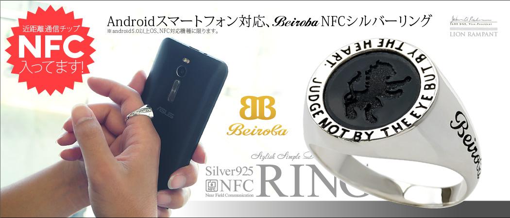 NFCシルバーリング