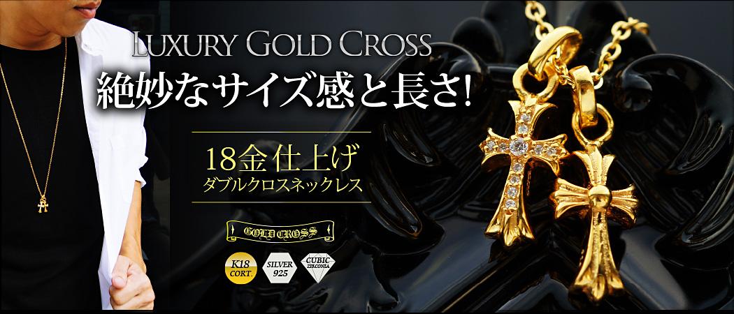 ゴールドクロスネックレス
