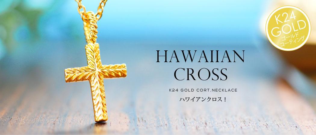 人と差がつく!ハワイアンデザインクロス
