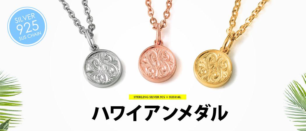 ハワイアンメダル!シンプルネックレス