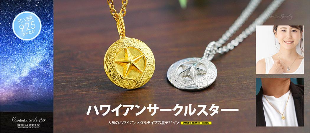 ハワイアンメダル!星ネックレス