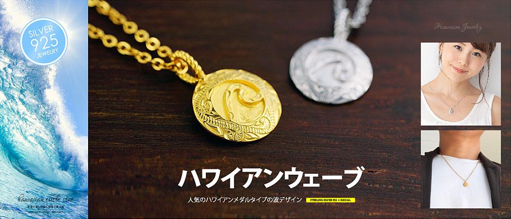 ハワイアンメダル!波ネックレス