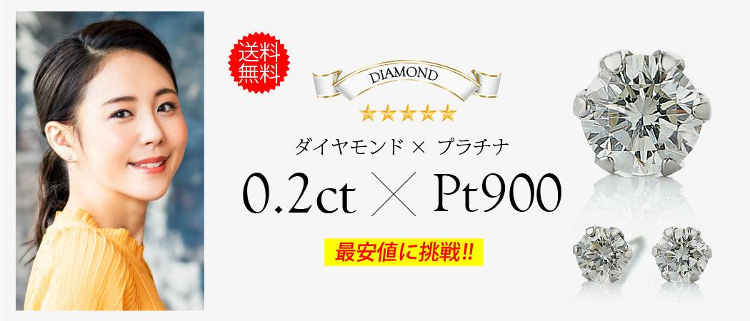 天然ダイヤモンド×プラチナ!ひと粒0.2ctピアス!