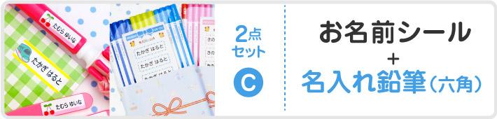 お名前シール+名入れ鉛筆(六角)