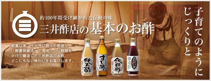 三井酢店の基本のお酢