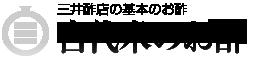 三井酢店の基本のお酢 古代米のお酢