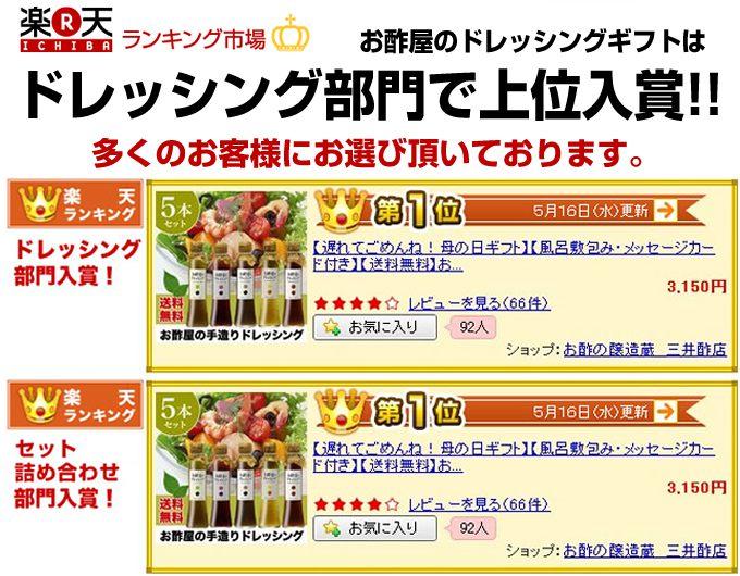 ドレッシング部門で上位入賞!!「お酢屋のドレッシング」5種類の味から3種類を詰め合わせたお手軽セット
