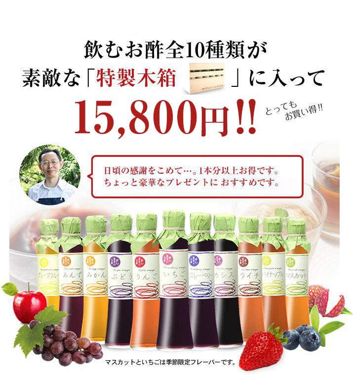 飲むお酢全10種類を素敵な「特製木箱」に入って10,500円