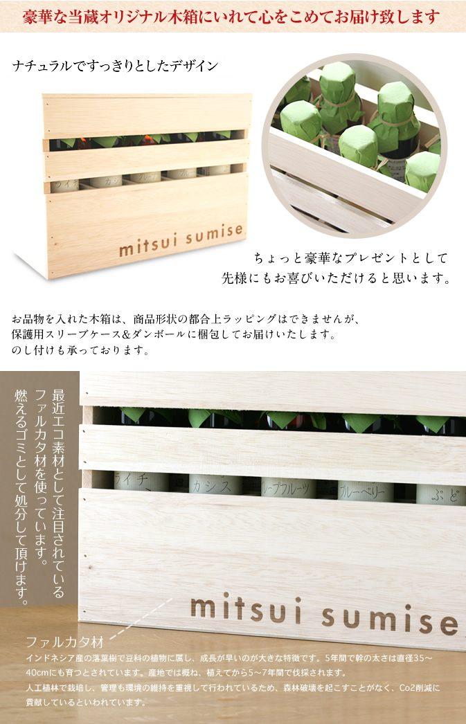 豪華な当蔵オリジナル木箱にいれて心をこめてお届け致します。お品物を入れた木箱は、商品形状の都合上ラッピングはできませんが、保護用スリーブケース&ダンボールに梱包してお届けいたします。のし付けも承っております。