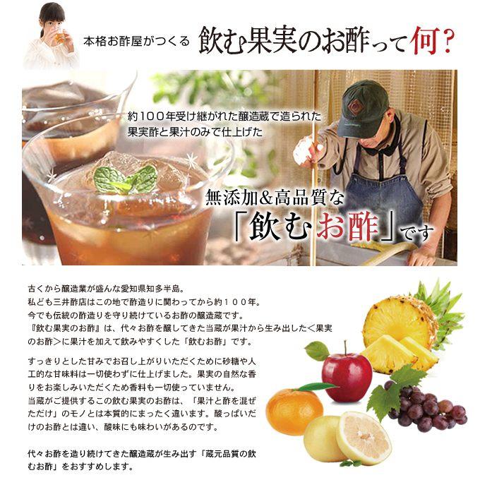 約100年受け継がれた醸造蔵で造られた果実酢と果汁のみで仕上げた無添加&高品質な「飲むお酢」です