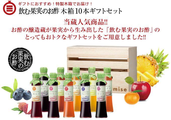 ギフトにおすすめ!特製木箱でお届け!飲む果実のお酢木箱10本ギフトセット!当蔵人気商品!!お酢の醸造蔵が果実から生み出した「飲む果実のお酢」の