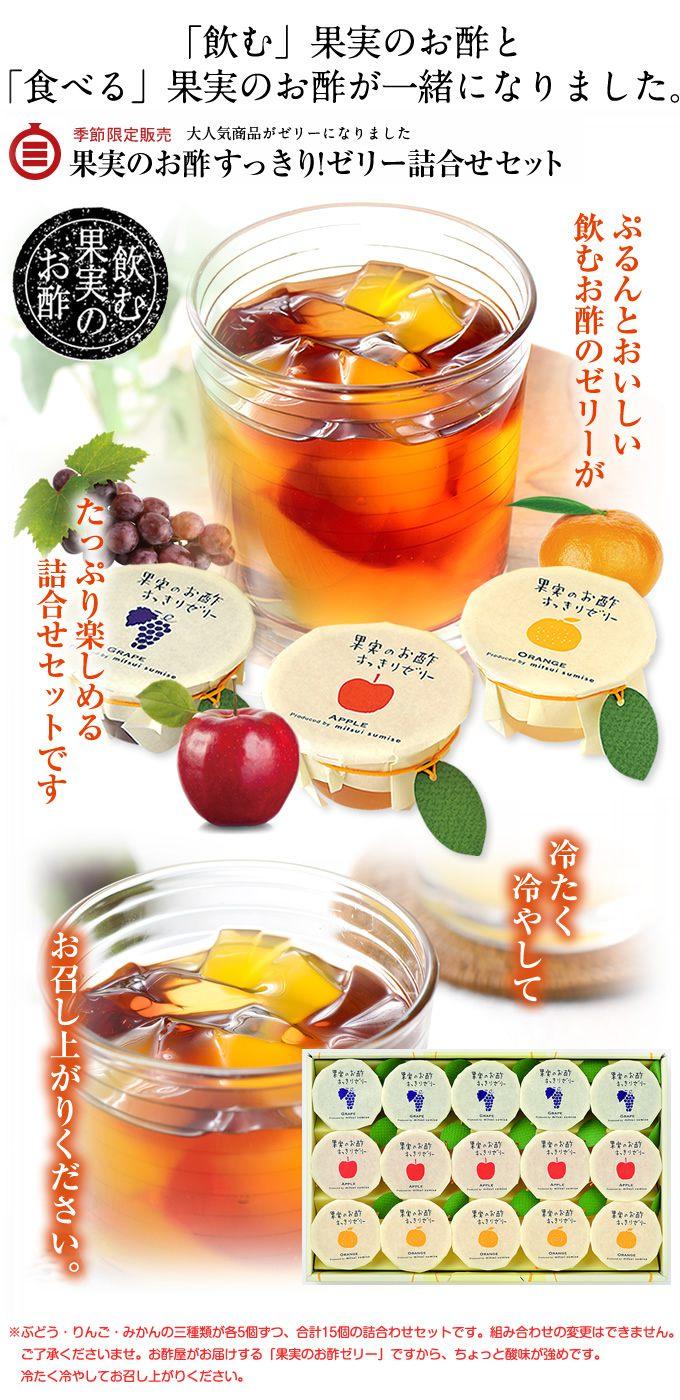 「飲む」果実のお酢と「食べる」果実のお酢が一緒になりました。果実のお酢すっきりゼリー詰合せセット ※ぶどう・りんご・みかんの三種類が各5個ずつ、合計15個の詰合わせセットです。組み合わせは変えれません。 ご了承くださいませ。お酢屋がお届けする「果実のお酢ゼリー」ですから、ちょっと酸味が強めです。 冷たく冷やしてお召し上がりください。