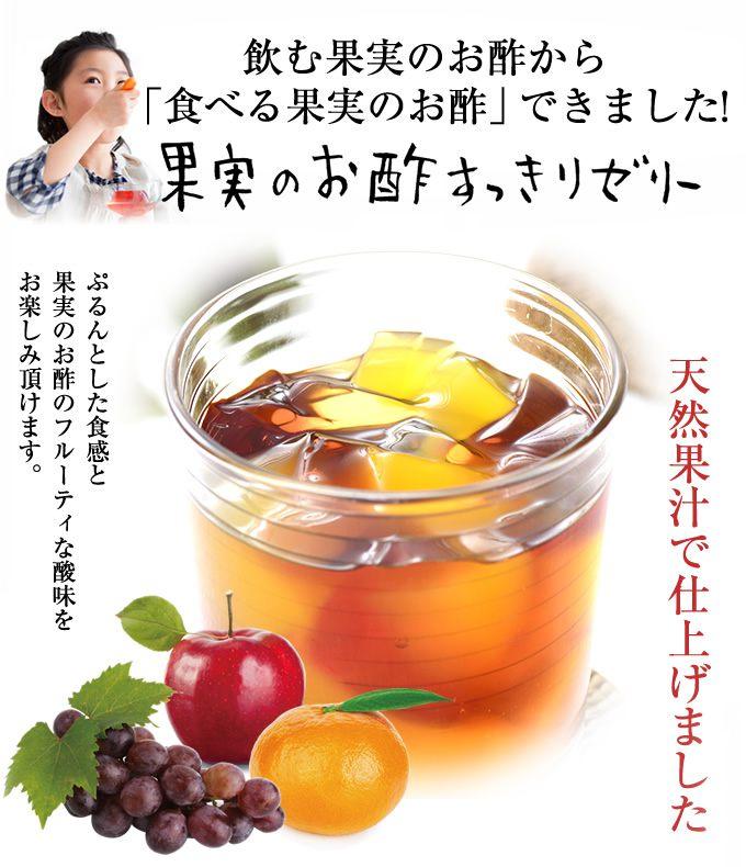 飲む果実のお酢から「食べる果実のお酢」できました!天然果汁で仕上げました ぷるんとした食感と果実のお酢のフルーティな酸味をお楽しみ頂けます。