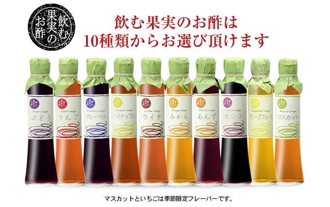 飲む果実のお酢は10種類からお選び頂けます