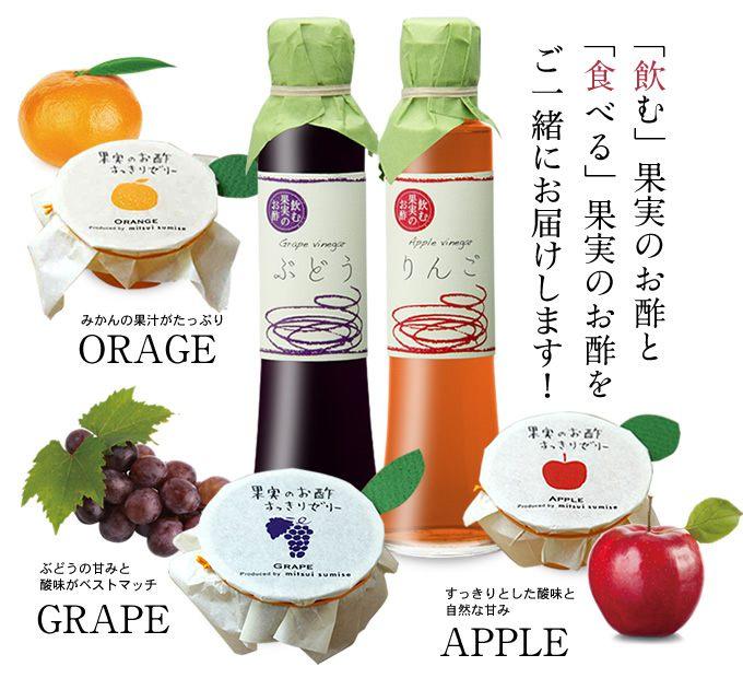 「飲む」果実のお酢と「食 べる」果実のお酢を一緒…