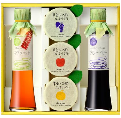 【送料無料(沖縄・離島除く)】果実の飲む酢&ゼリー 詰め合わせギフトセット(ギフト箱入り)