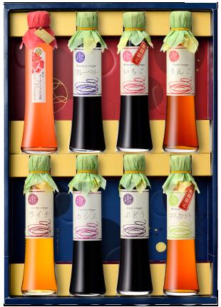 飲む果実のお酢 選べる8本詰め合わせ<ラグジュアリーケース入り>