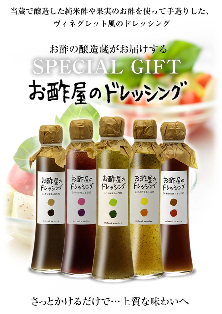 当蔵で醸造した純米酢や果実のお酢を使って手造りした、ヴィネグレット風のドレッシングお酢の醸造蔵がお届けするお酢屋のドレッシングギフト さっとかけるだけで…上質な味わいへ