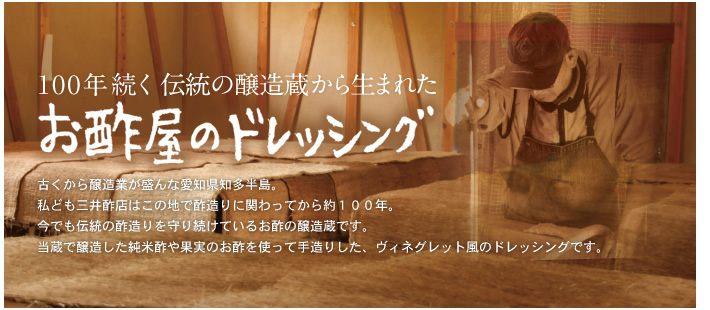 古くから醸造業が盛んな愛知県知多半島。私ども三井酢店はこの地で酢造りに関わってから約100年。今でも伝統の酢造りを守り続けているお酢の醸造蔵です。当蔵で醸造した純米酢や果実のお酢を使って手造りした、ヴィネグレット風のドレッシングです。