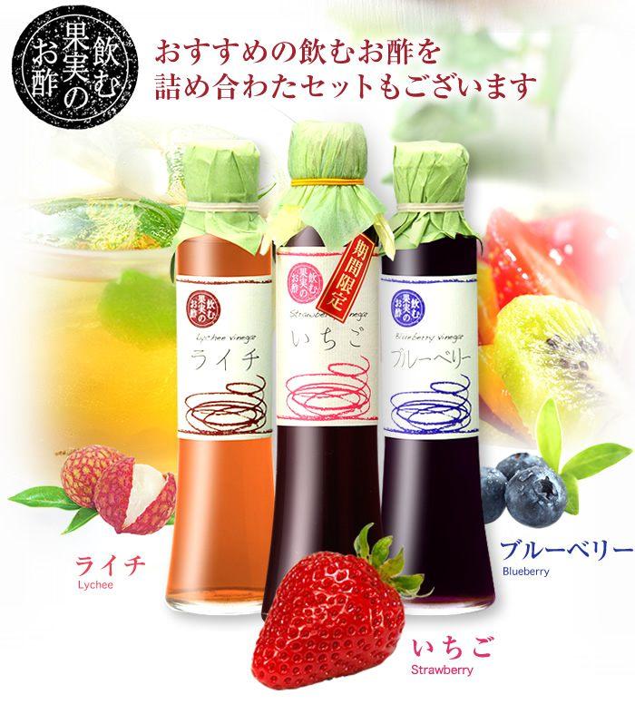 母の日限定!果実の旨味をぎゅっと凝縮!!フレッシュで上質な味わい三井酢店の大人気ギフト商品!!