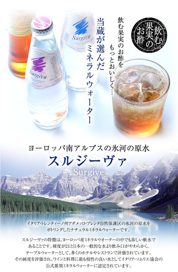 飲む果実のお酢をもっとおいしく…当蔵が選んだミネラルウォーターヨーロッパ南アルプスの氷河の原水スルジーヴァ