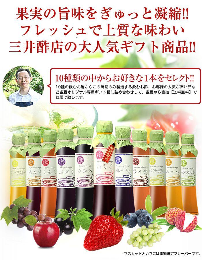 果実の旨味をぎゅっと凝縮!!フレッシュで上質な味わい三井酢店の大人気ギフト商品!!