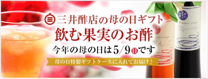 三井酢店の母の日ギフト飲む果実のお酢