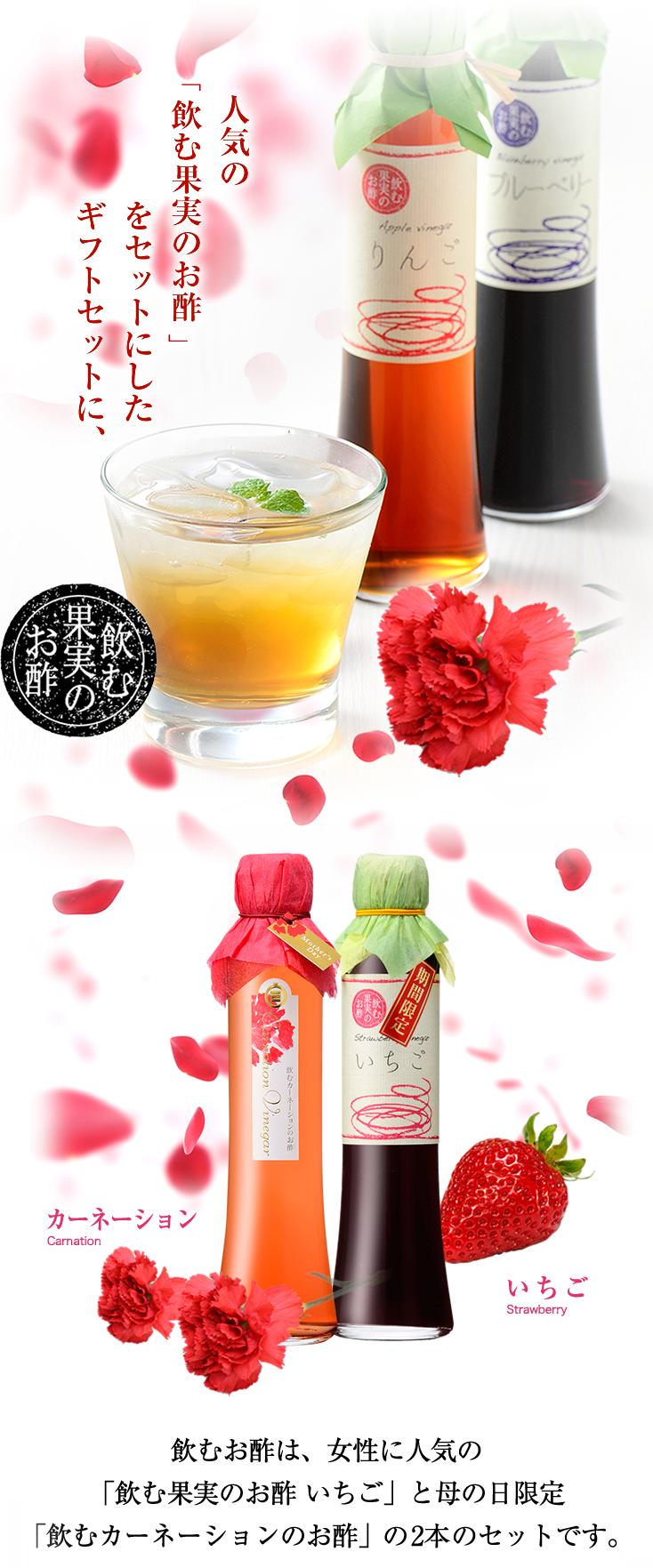 飲むお酢は、女性に人気の「飲む果実のお酢 いちご」「飲む果実のお酢 ブルーべリー」、そして、母の日限定「飲むカーネーションのお酢」の3本のセットです。