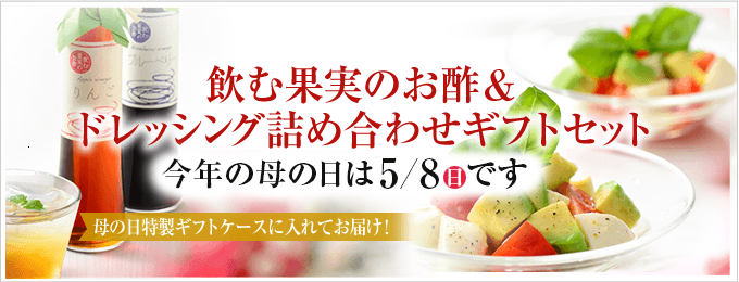 三井酢店のギフトお酢屋のドレッシングギフト