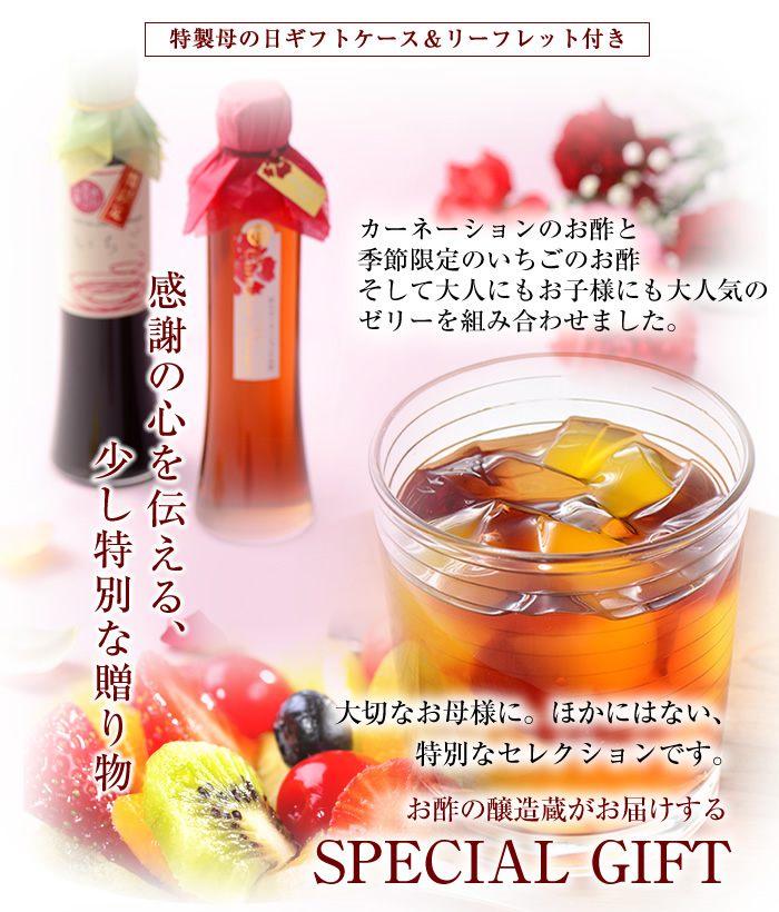 特製母の日ギフトケース&リーフレット付き飲む果実のお酢は当店でこの季節限定だけ製造するいちごと大人にもお子様にも大人気のゼリーを組み合わせました。