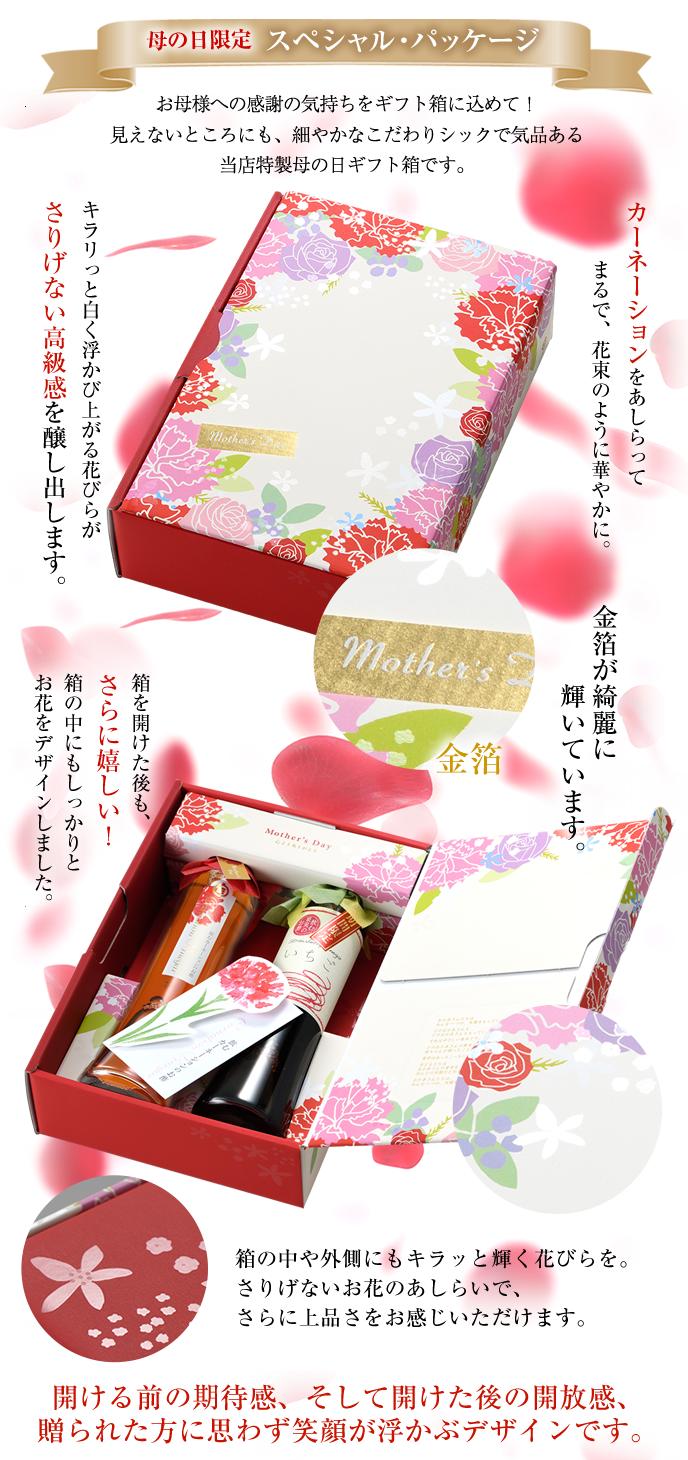 母の日限定スペシャル・パッケージ