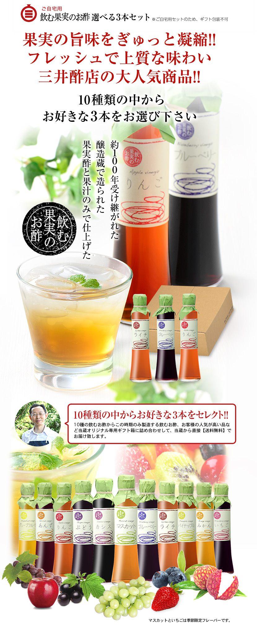 飲む果実のお酢おすきな3本セット 約100年受け継がれた醸造蔵で造られた果実酢と果汁のみで仕上げた