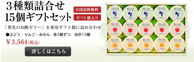 「果実のお酢ゼリー」を専用ギフト箱に詰め合わせ